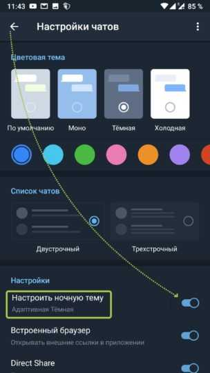 Адаптивная тема Telegram
