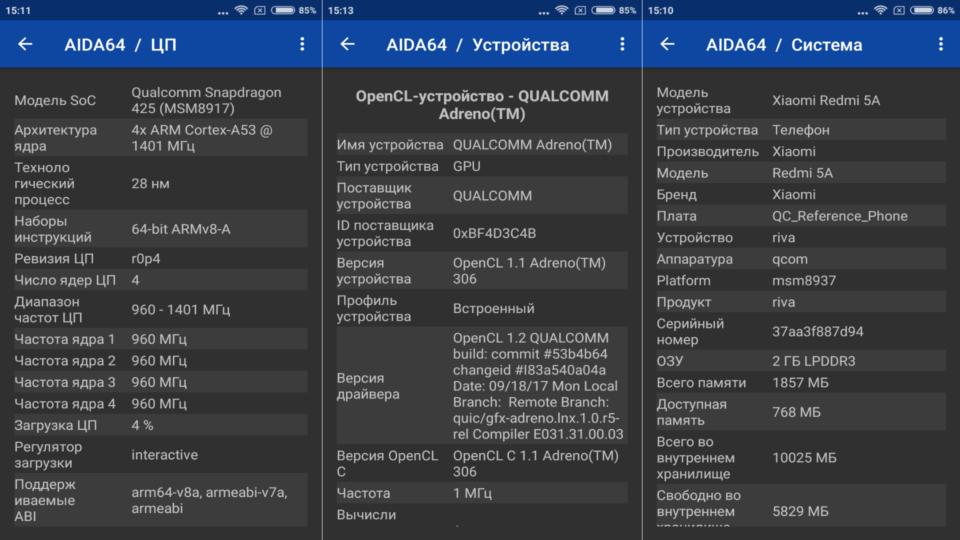 Процессор, графический чип и память Xiaomi Redmi 5A