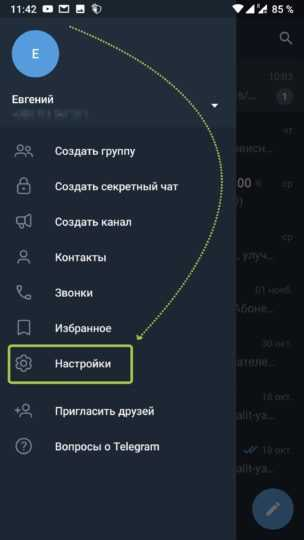 Настройки Telegram