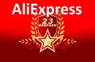 Подарки на 23 февраля с AliExpress